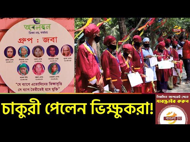 গোপালগঞ্জের কোটালীপাড়ায় চাকুরী পেলেন ৪৩ জন ভিক্ষুক | Gopalganj News | Bangla TV