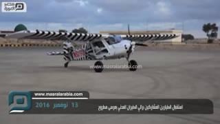 مصر العربية | استقبال الطيارين المشاركين برالي الطيران المدني بمرسى مطروح
