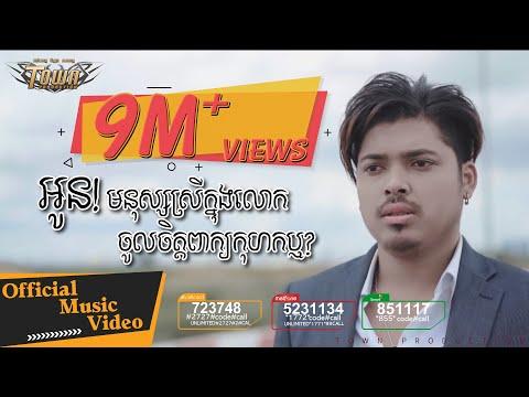 Oun ! Mnus Srey Knong Lok Jol 70 Peak Kohok Reu? - Kuma - Town VCD Vol 97【Official Full MV】