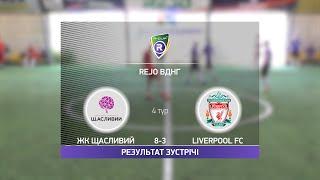 Обзор матча ЖК Щасливий 8 3 Liverpool FC Турнир по мини футболу в Киеве
