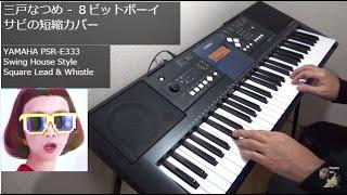 三戸なつめちゃんの新曲 8ビットボーイをヤマハのキーボードのポータト...