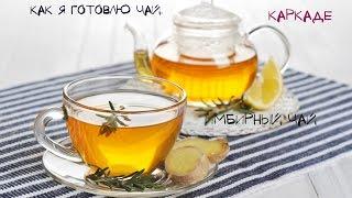 Имбирный чай. Напиток Каркаде. Мой способ приготовления.