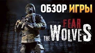 FEAR THE WOLVES - BATTLEROYALE В ЧЕРНОБЫЛЕ?! - ОБЗОР ОТ БРЕЙНА