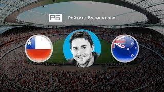 Прогноз Сергея Карякина: Чили — Австралия
