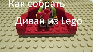 Как собрать диван из лего?(На моем канале также будут появляться видео о том как собрать различную мебель из конструктора Lego., 2015-11-29T15:29:02.000Z)