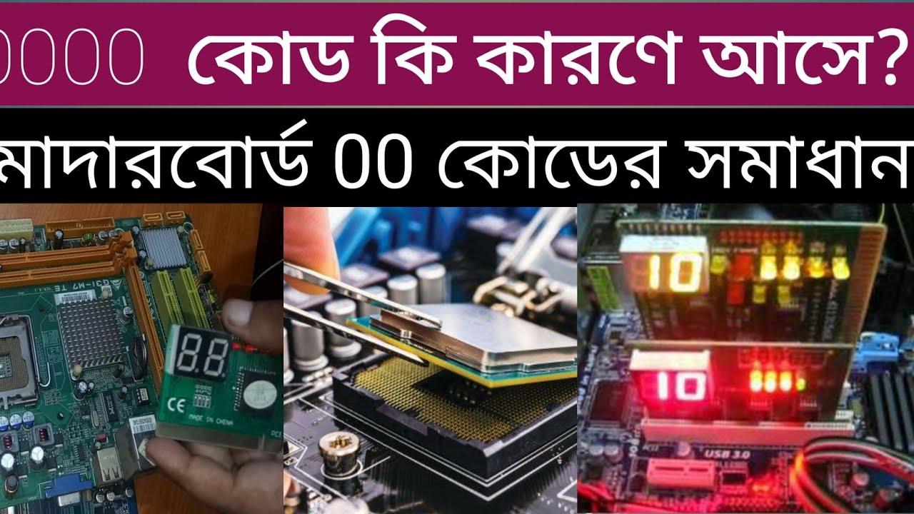 How to Repair Motherboard no display | no beeping | error code 0000 | Bangla