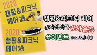 캠핑피크닉페어 / 사은품 / 이벤트 / 일산킨텍스/ 캠…