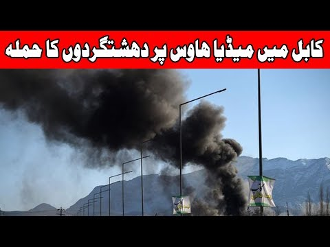 TV channel attacked in Kabul, explosion & gunfire | 24 News HD