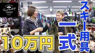 [Part.2]神田(御茶ノ水)のスキー専門店【10万円】でスキー用具一式揃う? thumbnail