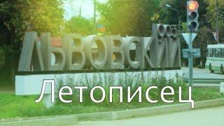 Львовский летописец часть 2 - документальный фильм | Podolskcinema.pro