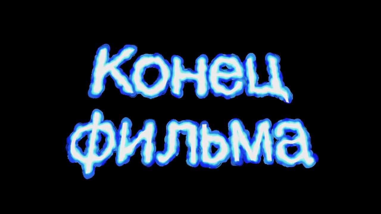 Конец фильма. Титр. Альфа-канал. Full HD. Скачать бесплатно: http://dfiles.ru/files/86lxp5bw2