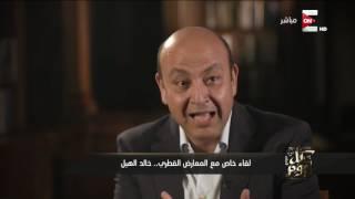 كل يوم - لقاء خاص مع المعارض القطري .. خالد الهيل