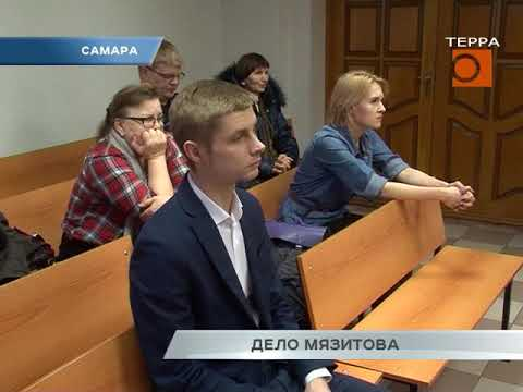 Новости Самары. Дело Мязитова
