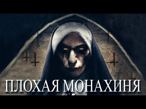 Плохая монахиня HD