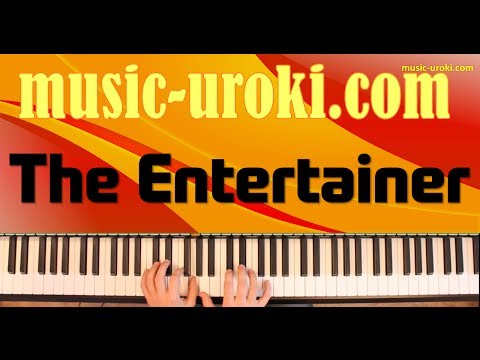 Урок фортепиано 8. Scott Joplin «The Entertainer» (Артист эстрады)