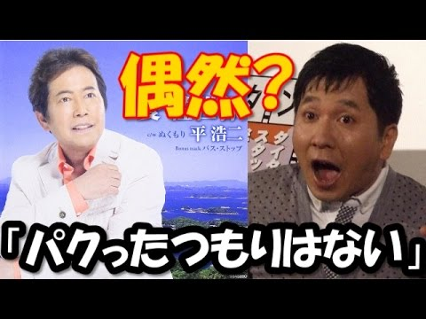 平浩二のぬくもりの歌詞がミスチルの盗作問題に驚く田中裕二!
