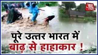 UP Ke Dil Mei Kya Hai: Disaster Caused By Floods