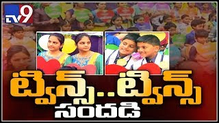 70 twins gather at school event in Tirupati - TV9