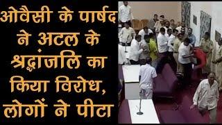 Aimim corporator beaten after he against to paying tribute to atal bihari vajpayee