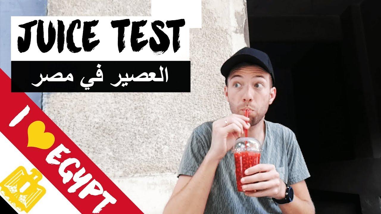 JUICE IN EGYPT IS AMAZING | إختبار عصير مصر |Cairo Vlog #09