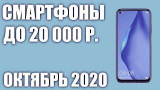 ТОП—7. Лучшие смартфоны до 20000 рублей. Сентябрь 2020 года. Рейтинг!