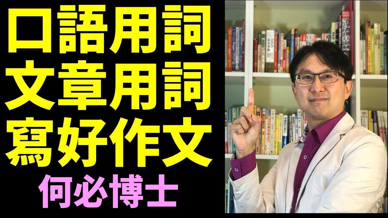 何必博士高級日語教學--日文句子日文翻譯以及作文 - YouTube