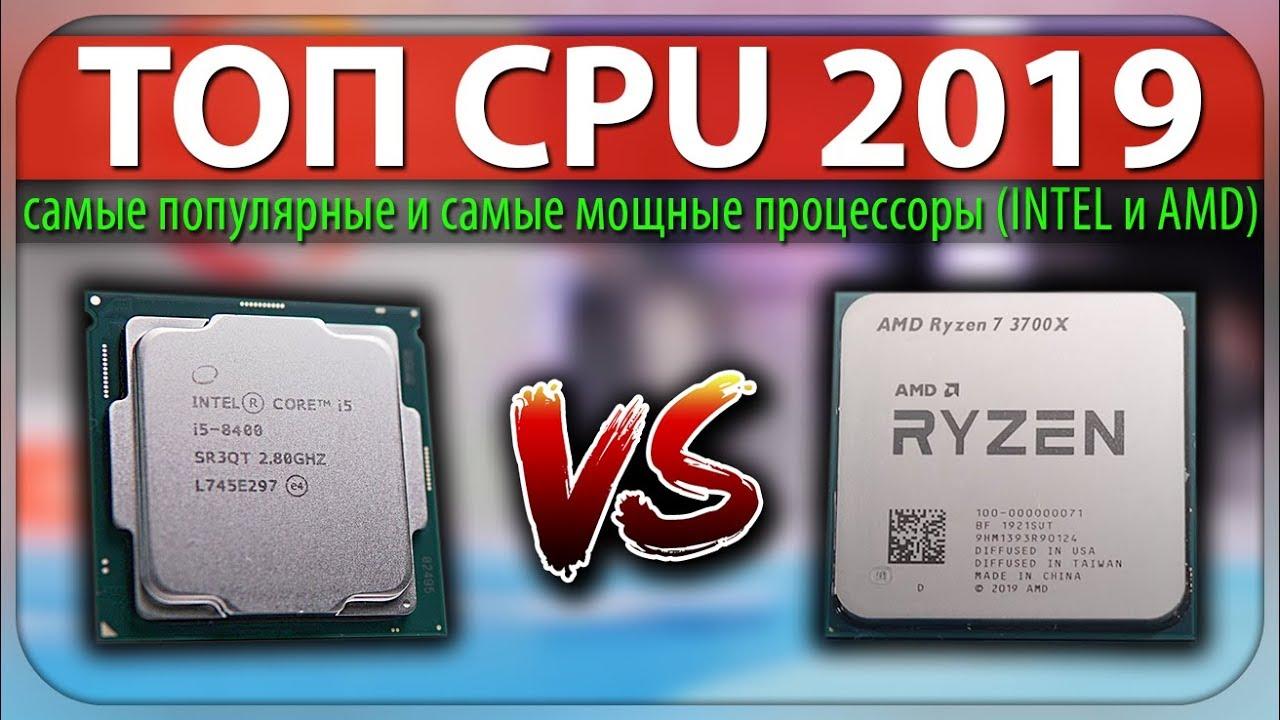ТОП CPU 2019, самые популярные и самые мощные процессоры (INTEL и AMD)
