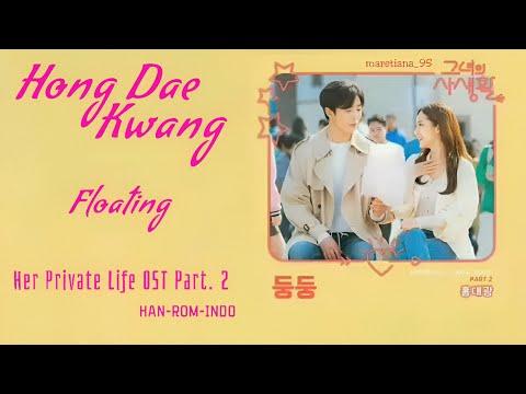 Hong Dae Kwang (홍대광) – Floating (둥둥) Lyrics HAN-ROM-INDO Her Private Life 그녀의 사생활 OST Part. 2