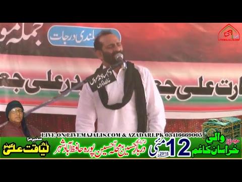 Live Majlis E Aza 12 May 2018 Hafizabad (www.azadari.pk)