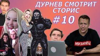 Самый большой рот инстаграма, Дядя Жора и Тищенко-горила - ХЭЛАВИН | Дурнев смотрит сторис #10