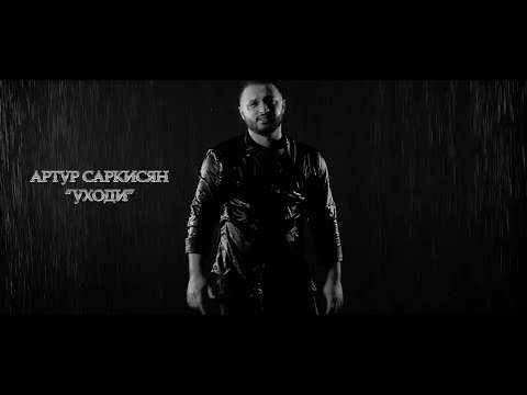АРТУР САРКИСЯН - «УХОДИ» (2020) премьера клипа 2020