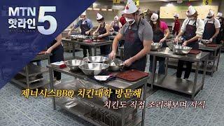 [현장톡톡]K푸드 '치킨'과 '레미제라블'의 만남…문화…