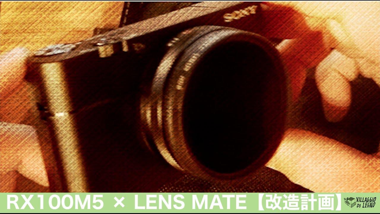 【RX100M5 改造計画】(レンズフィルターを取り付ける)