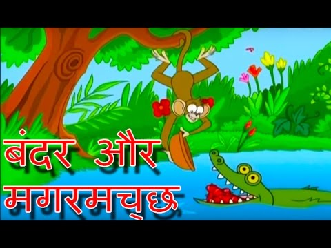 Monkey  & Crocodile | बंदर और मगरमच्छ |  Best Story  Panchtantra Ki Kahani Hindi Part -11