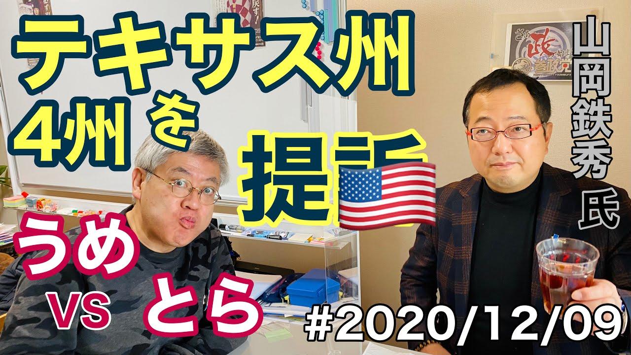 2020/12/09 山岡鉄秀さん テキサス州4州を提そ とらVSうめ 佳境に?
