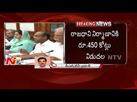 Central Govt. Announces Financial Aid to AP | Breaking News | NTV