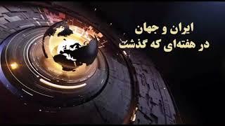 ایران و جهان در هفته ای که گذشت شنبه ۲۷ مرداد