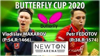 Ракета была наказана, но не помогло.. :)) Пётр Федотов - Владислав Макаров Кубок Butterfly-2020