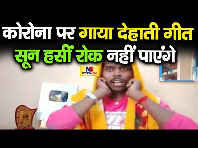 कोरोना पर गाया हुआ यह गीत सुनकर आपकी हंसी नहीं रुकेगी, Om Prakash ने फूहड़ अंदाज़ में है सुनाया