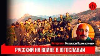 ЧВИ#1. Михаил Поликарпов, русский доброволец на войне в Югославии