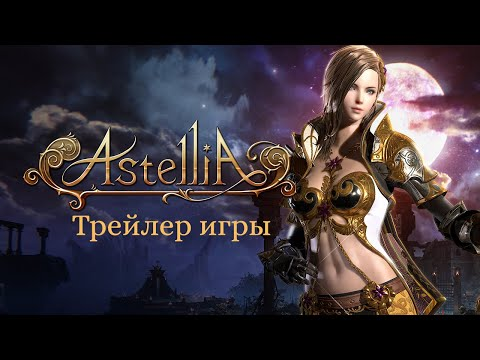 Astellia. Трейлер игры.