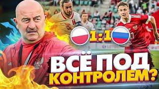Польша 1 1 Россия Головин и Миранчук несовместимы Дзюба в порядке Финальный состав на ЕВРО