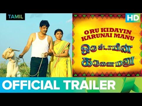 Oru Kidayin Karunai Manu   Official Trailer   Vidharth & Raveena