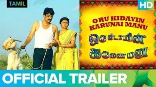 Oru Kidayin Karunai Manu | Official Trailer | Vidharth & Raveena