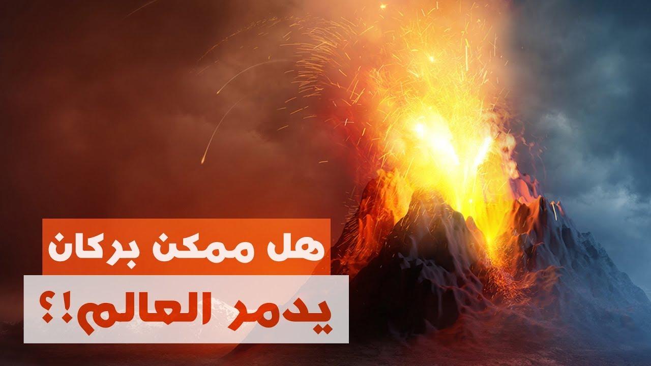 هل ممكن بركان.. يدمر العالم؟