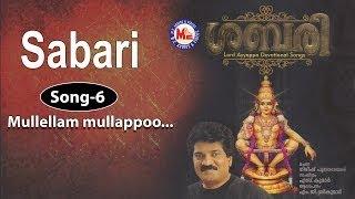Mullellam Mullapoo | Sabari Album | MG Sreekumar Ayyappa Devotional Songs | Gireesh Puthenchery