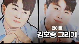 김호중 그리기  팝아트  초상화 김호중 팬 엄마 선물 …