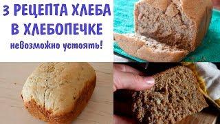 3 САМЫХ ВКУСНЫХ И ПРОСТЫХ РЕЦЕПТА ХЛЕБА в хлебопечке