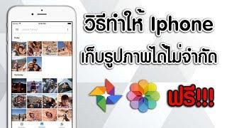 วิธีทำให้ Iphone เก็บรูปภาพได้ไม่จำกัด ฟรี!!!