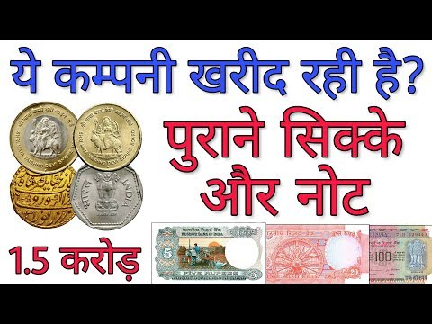 यहाँ बिकते है पुराने सिक्के और नोट || Sell old coins and notes || old coins online sale in auction